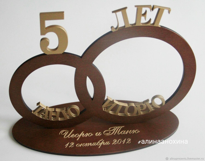 Подарок на годовщину свадьбы мужу на 5 лет свадьбы 55