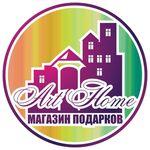 АRT HOME - Ярмарка Мастеров - ручная работа, handmade