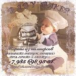 BABY BAKER - Ярмарка Мастеров - ручная работа, handmade