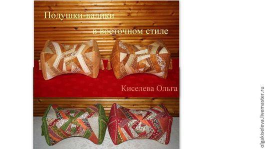 Текстиль, ковры ручной работы. Ярмарка Мастеров - ручная работа. Купить Подушки-валики в восточном стиле. Handmade. Подушки, удобные