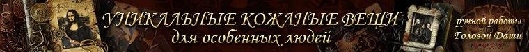 Даша Голова (podarki-dasha)