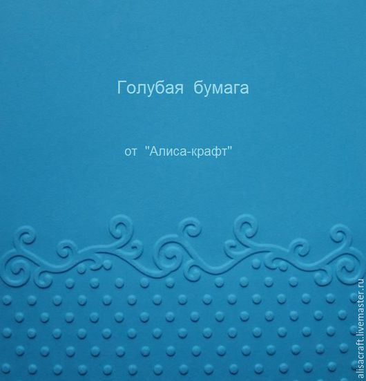 Голубая бумага,  плотность 160 г Цена = 5 руб. за лист  На фото - пример тиснения данной бумаги.