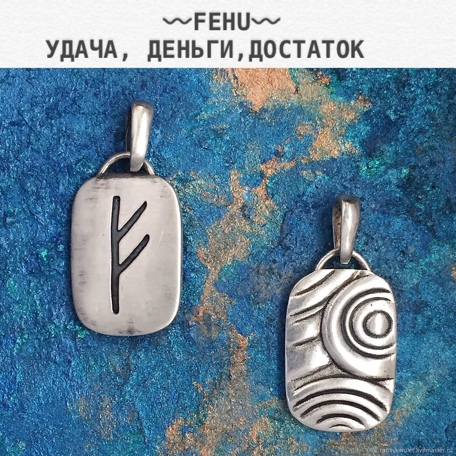 Amulet pendant with the rune Fehu bilateral, talisman, amulet made of silver, Amulet, Moscow,  Фото №1
