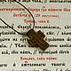 `Канон` - деревянный нательный крест из кипариса