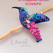 Материалы для творчества handmade. Livemaster - original item Step-by-step instructions for creating a Hummingbird brooch. JPG format. Handmade.