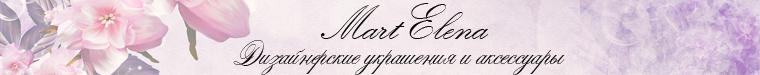 Елена Мартыненко (Martеlenкa)