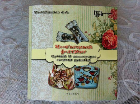Обучающие материалы ручной работы. Ярмарка Мастеров - ручная работа. Купить Книга по валянию ( мастер классы). Handmade.