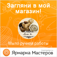 Магазин мыловаренной мастерской