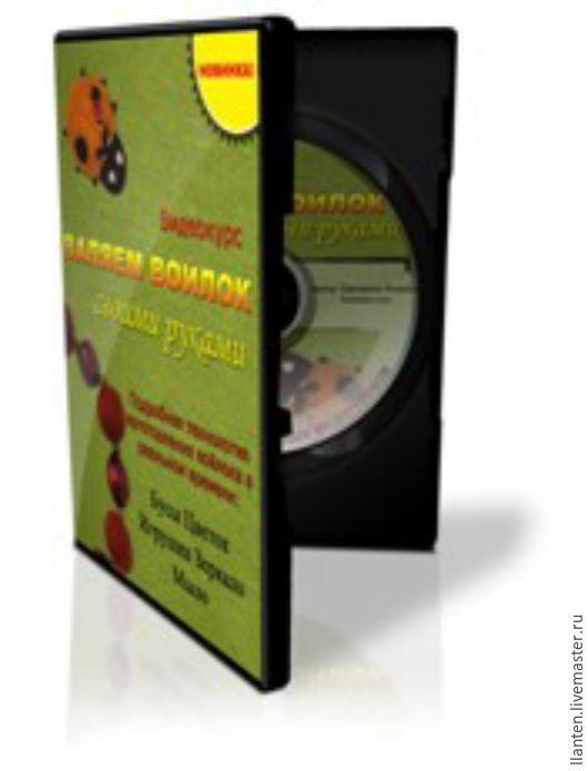 Обучающие материалы ручной работы. Ярмарка Мастеров - ручная работа. Купить 2 Видеокурса по сухому и мокрому валянию - 5 дисков. Handmade.