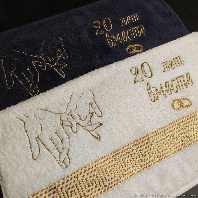 Полотенце с вышивкой на юбилей свадьбы, Подарки, Санкт-Петербург,  Фото №1