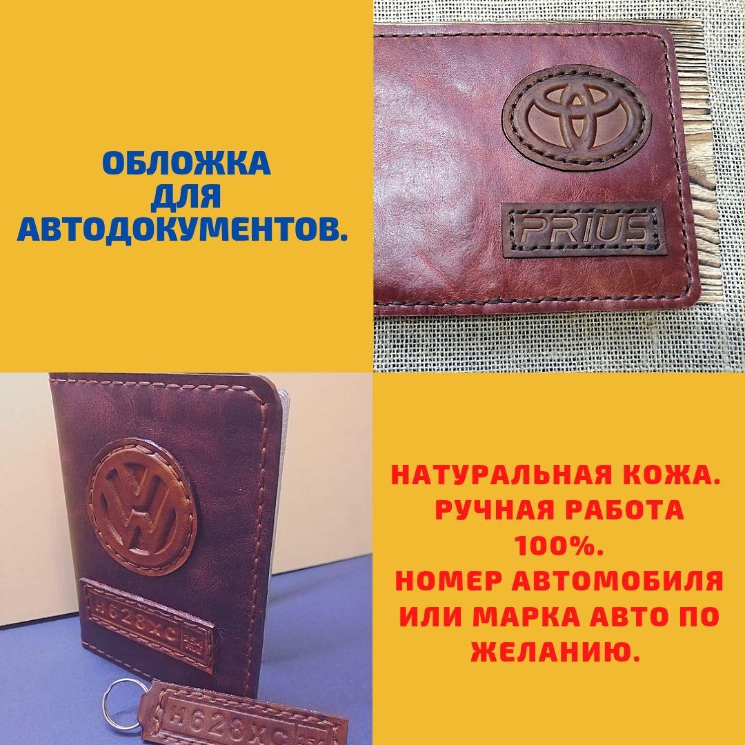 Обложка под автодокументы, Автомобильные сувениры, Новосибирск,  Фото №1