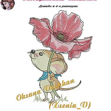 """Материалы для творчества ручной работы. Ярмарка Мастеров - ручная работа Дизайн машинной вышивки """"Акварельный мышонок"""". Handmade."""
