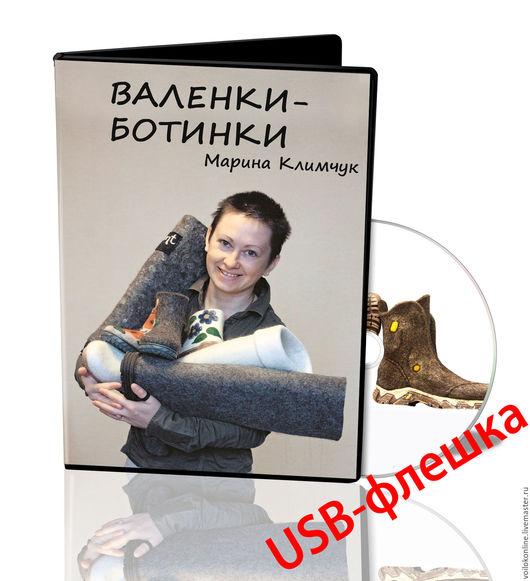 """Обучающие материалы ручной работы. Ярмарка Мастеров - ручная работа. Купить Видеокурс М. Климчук """"Ботинки-валенки"""" на USB-флешке. Handmade."""