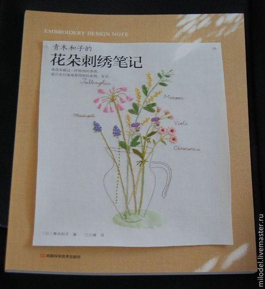 Обучающие материалы ручной работы. Ярмарка Мастеров - ручная работа. Купить Книга Kazuko Aoki  №6 (новая). Handmade.