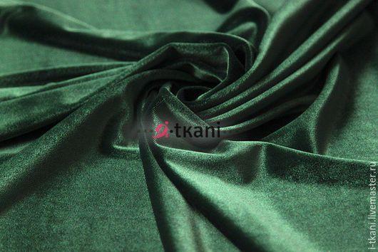 Б007 Бархат-стрейч. Цвет зелёный.  90%п/э, 10%эластан. Корея. Ширина: 145см. Плотность: 410г/мп (275г/м2) 650руб.