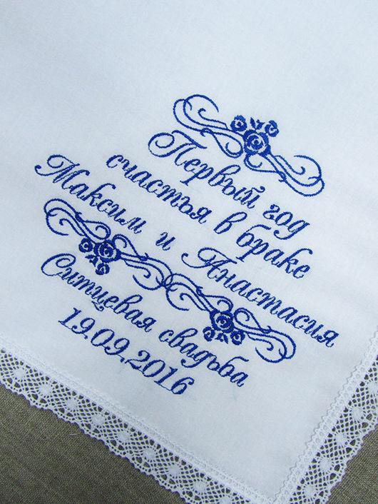 """Носовые платочки ручной работы. Ярмарка Мастеров - ручная работа. Купить Платочек с вышивкой """"Первый год счастья в браке"""". Handmade."""