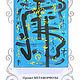 Обереги, талисманы, амулеты ручной работы. Ярмарка Мастеров - ручная работа. Купить Руническая живопись «в конверте» ИНТУИЦИЯ. Автор - Rinnart Gee. Handmade.