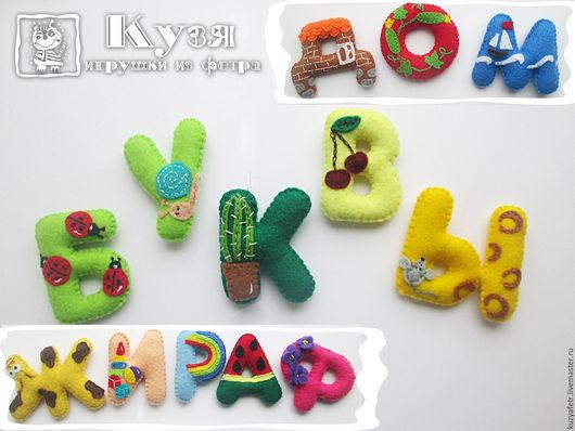Развивающие игрушки ручной работы. Ярмарка Мастеров - ручная работа. Купить Азбука. Handmade. Алфавит из фетра, фетровые буквы