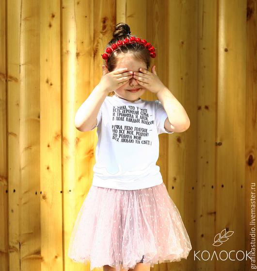 """Одежда унисекс ручной работы. Ярмарка Мастеров - ручная работа. Купить Детская футболка """"Всех люблю на свете я"""". Handmade."""