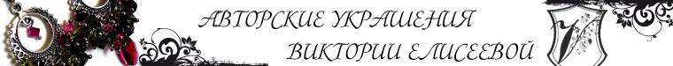 Виктория Елисеева (eliseevaviktory)