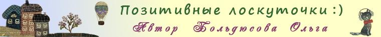 Больдюсова Ольга (Boldusova)