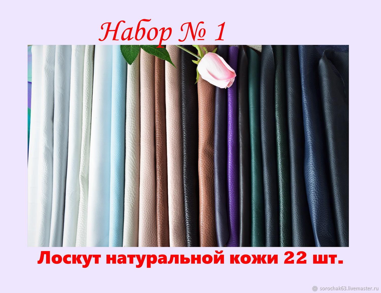 Set №1 Flap, natural leather trim.Price per set, Leather, Ufa,  Фото №1