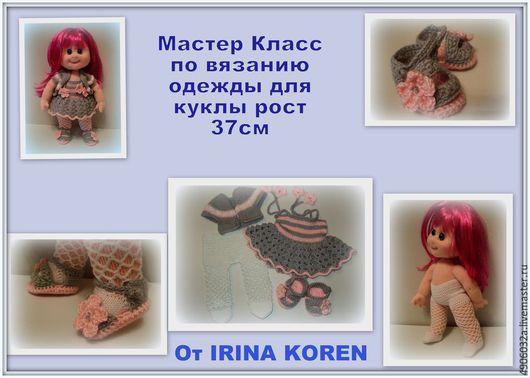 """Обучающие материалы ручной работы. Ярмарка Мастеров - ручная работа. Купить МК по вязанию одежды для куклы рост 37см """"Сакура"""". Handmade."""