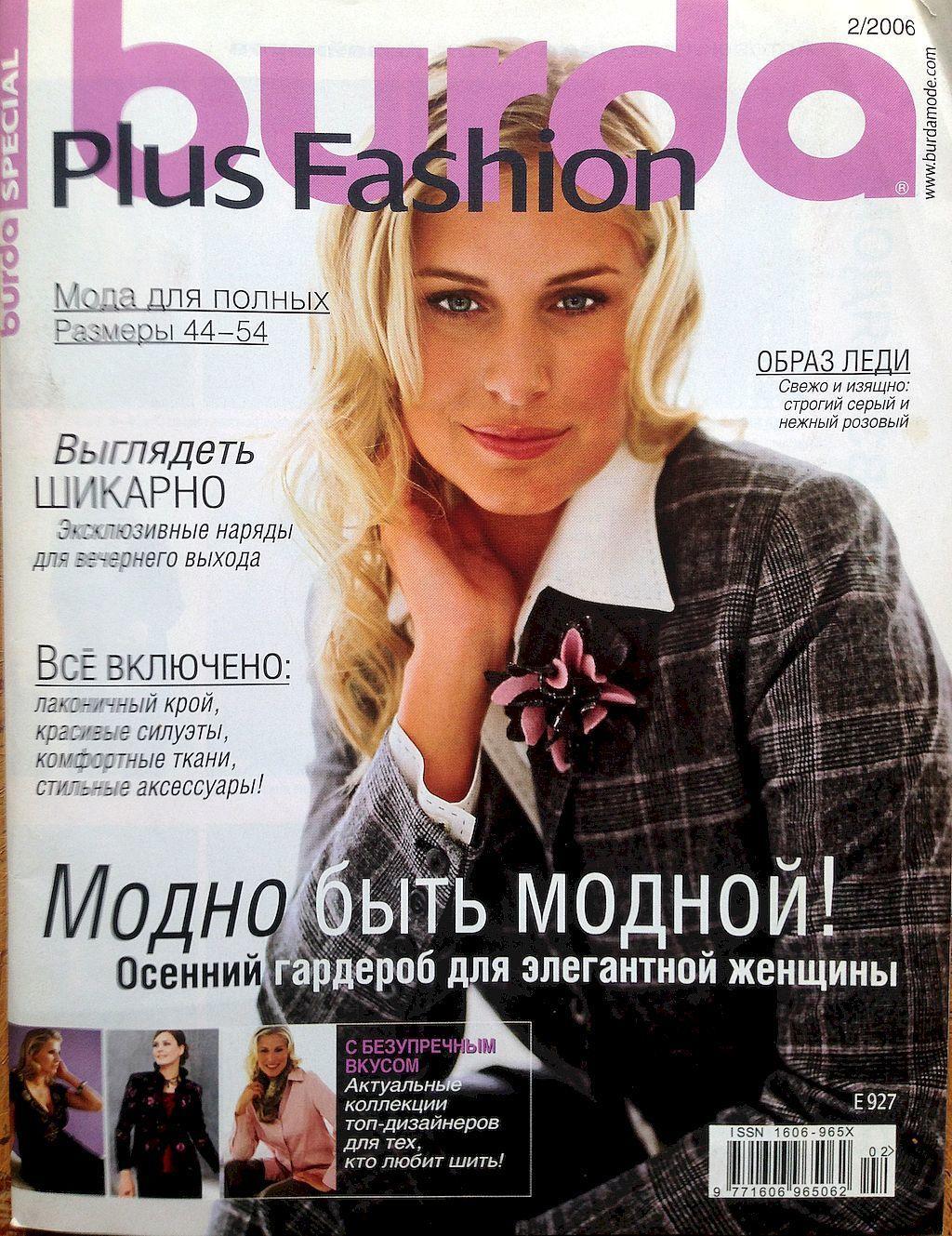 "Burda SPECIAL "" Мода для полных"", № 2/2006, Выкройки для шитья, Москва,  Фото №1"