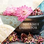 Магазин БАННЕРОВ (stylishbanner) - Ярмарка Мастеров - ручная работа, handmade