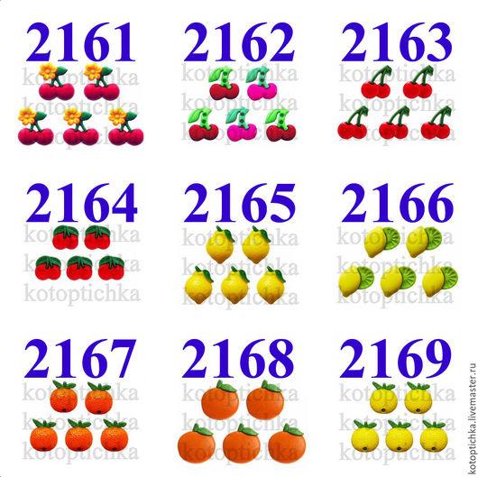 Шитье ручной работы. Ярмарка Мастеров - ручная работа. Купить 21 Пуговицы фрукты: вишня, лимон, мандарин, апельсин, грейпфрут. Handmade.