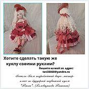 "Boudoir doll handmade. Livemaster - original item Мастер-класс онлайн по Авторской кукле ""Тиона"".. Handmade."