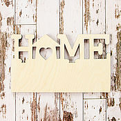Материалы для творчества ручной работы. Ярмарка Мастеров - ручная работа Основа для ключницы «Home» Л-003. Handmade.
