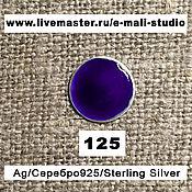 Материалы для творчества handmade. Livemaster - original item Enamel transparent Indigo Blue No.125 Dulevo. Handmade.