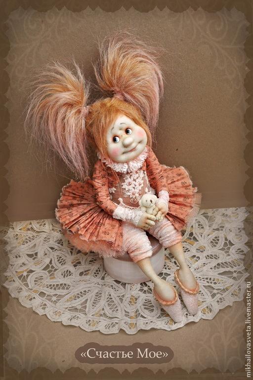 Коллекционные куклы ручной работы. Ярмарка Мастеров - ручная работа. Купить Счастье  Мое. Handmade. Кремовый, нежная, акрил