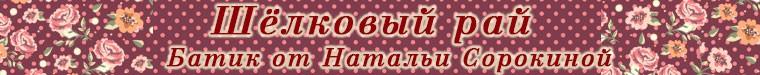 Батик от Натальи Сорокиной
