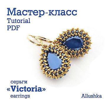 """Materials for creativity handmade. Livemaster - original item PDF инструкция """"Серьги """"Victoria"""". Handmade."""