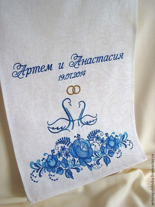 Свадебный рушник, Рушник на свадьбу, Рушник с вышивкой, Рушник для венчания, Венчальный рушник,  Союзный рушник, Рушник на каравай, Рушник на икону, Рушник свадебный, Гжель, Именной рушник