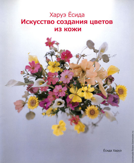 Обложка книги «Искусство кожаного цветка»,  Автор - Харуе Йошида,