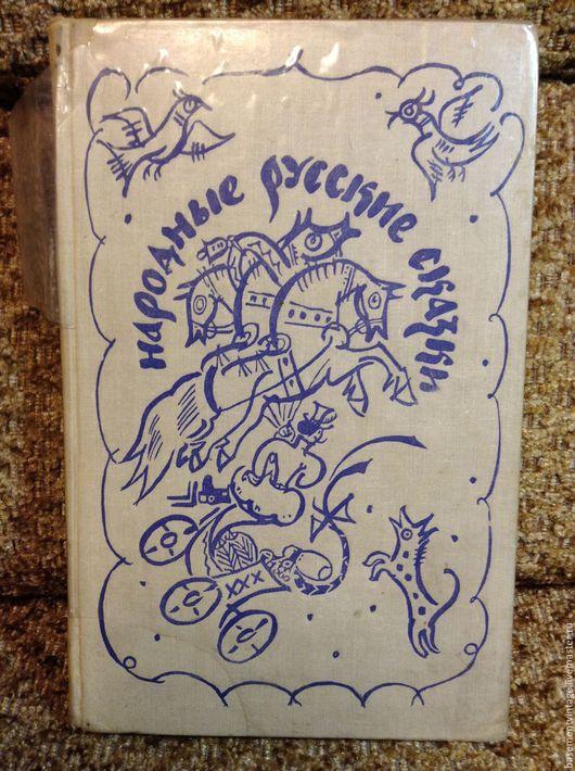 Винтажные книги, журналы. Ярмарка Мастеров - ручная работа. Купить Книга  Народные русские сказки. 1978 г.. Handmade. Комбинированный