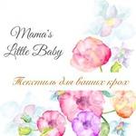 Mama's Little Baby (текстиль детям) - Ярмарка Мастеров - ручная работа, handmade