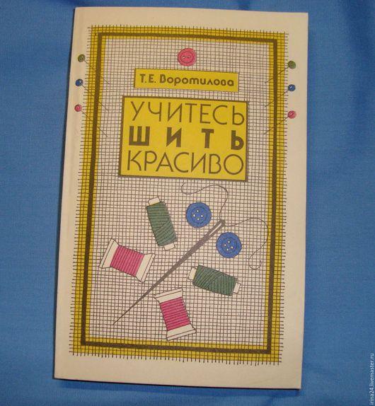 """Обучающие материалы ручной работы. Ярмарка Мастеров - ручная работа. Купить Книга по шитью """"Учитесь шить красиво"""", 1993год. Handmade."""