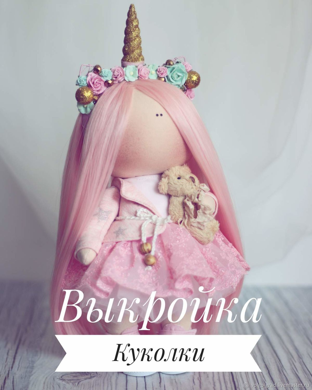 pattern doll, Round Head Doll, Volgograd,  Фото №1