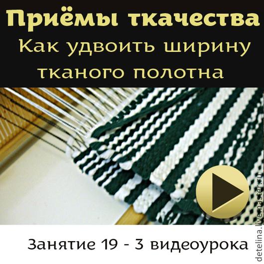 Установка второго бёрдышка позволяет ткать полотно двойной ширины в сложенном виде