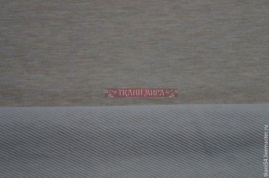 Шитье ручной работы. Ярмарка Мастеров - ручная работа. Купить Трикотажное полотно футер 2-х ниточный, 150 см, бежевый. Handmade.