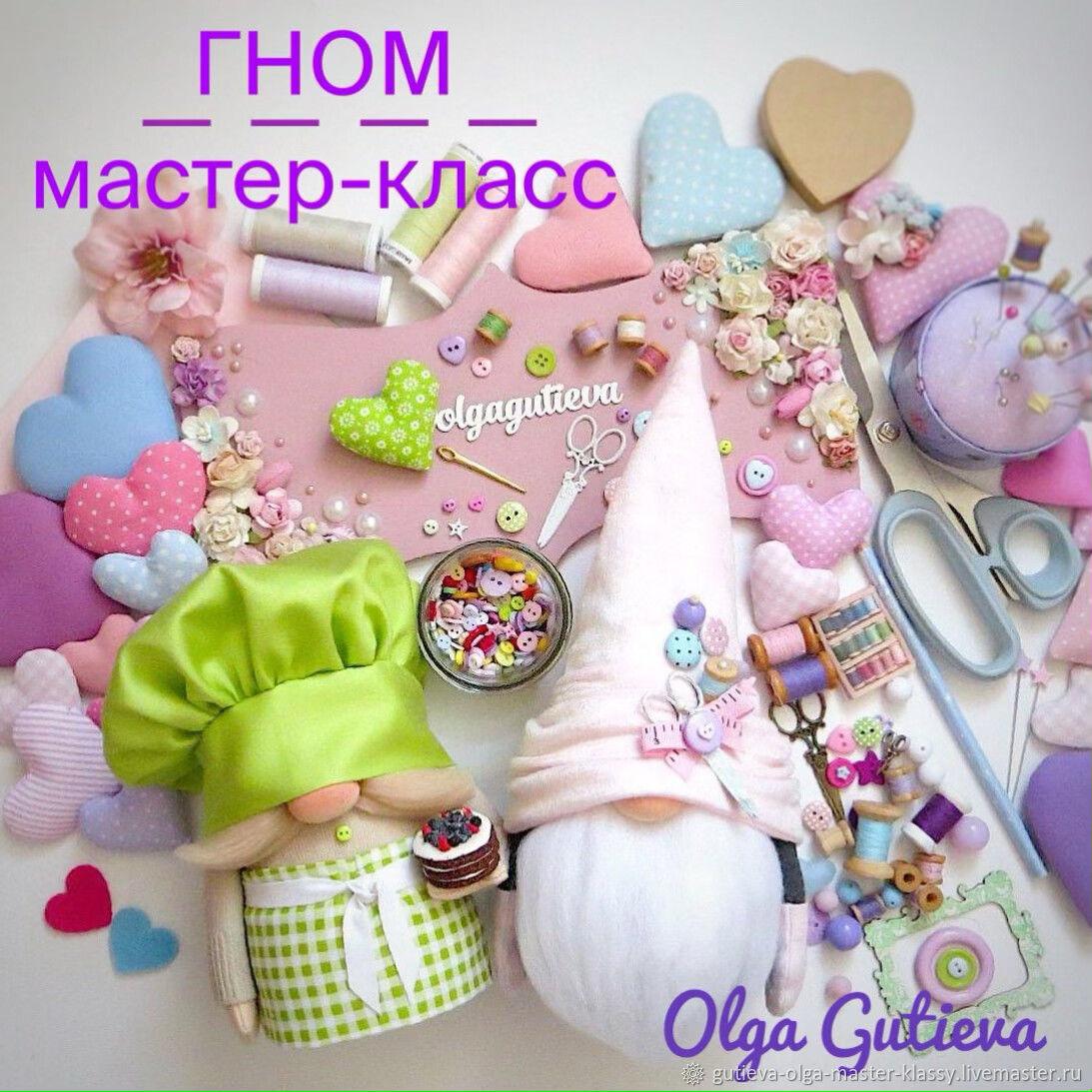 Мастер-класс: ГНОМ, Мастер-классы, Владикавказ,  Фото №1