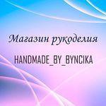 Магазин handmade_by_byncika - Ярмарка Мастеров - ручная работа, handmade