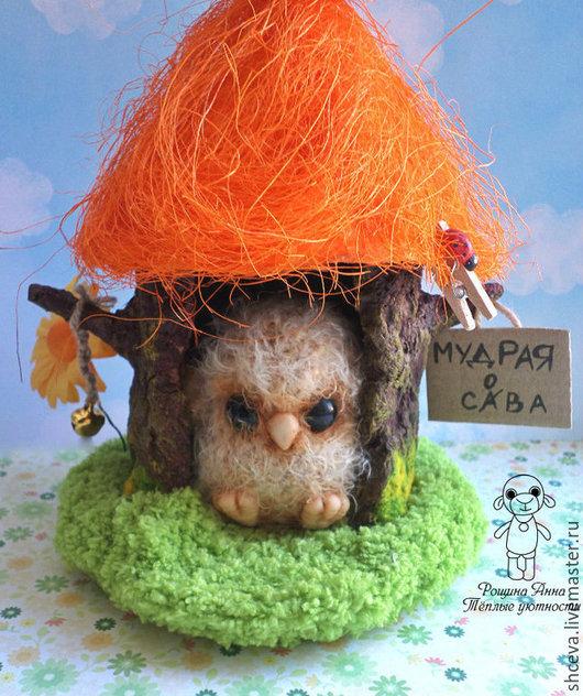 Игрушки животные, ручной работы. Ярмарка Мастеров - ручная работа. Купить Мудрая сова (совенок, домик). Handmade. Оранжевый, совенок