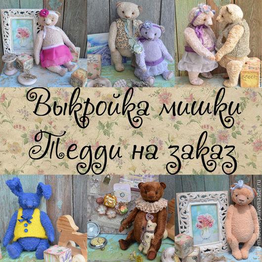 Куклы и игрушки ручной работы. Ярмарка Мастеров - ручная работа. Купить Выкройка мишки тедди на заказ. Handmade. Комбинированный