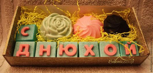 Подарочный набор мыла на день рождения! Подарки ручной работы. Подарки к праздникам. Подарок на день рождения.