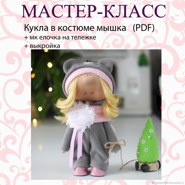 Мастер класс Кукла в комбинезоне мышка, Тыквоголовка, Москва,  Фото №1